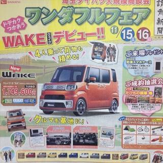 WAKE デビュー ワンダフルフェア
